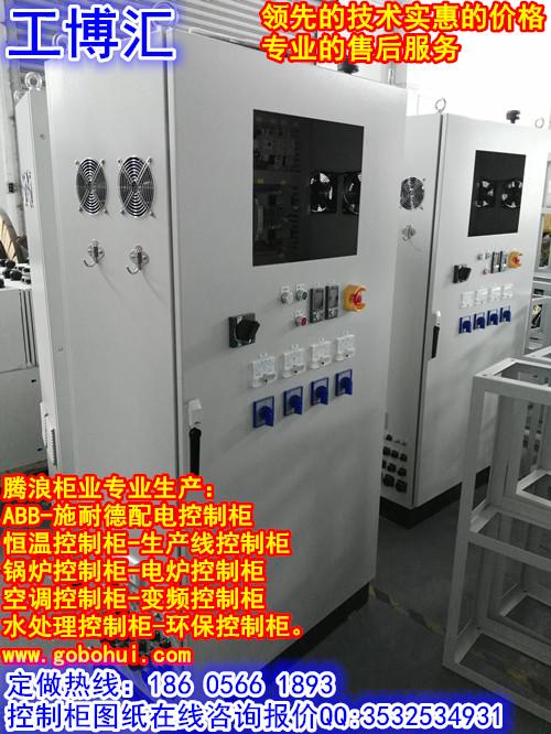 厂家定做空压机节能变频控制柜 变频电气柜