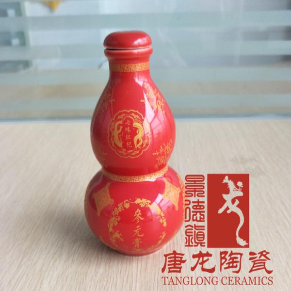 红釉陶瓷葫芦瓶定做  枸杞膏陶瓷包装