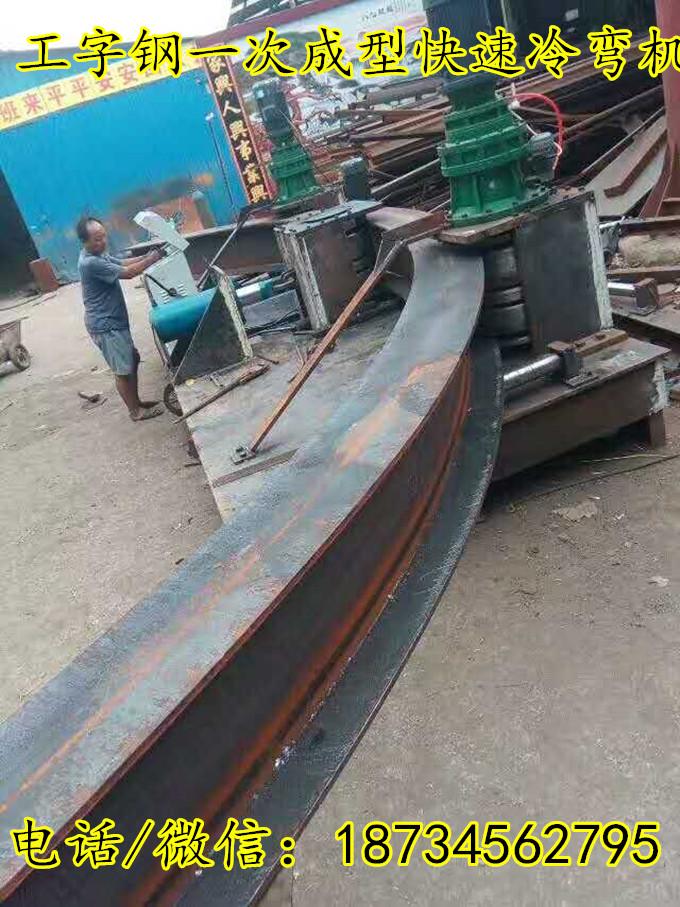 数控工字钢弯弧机宁夏安徽150H钢支架折弯机