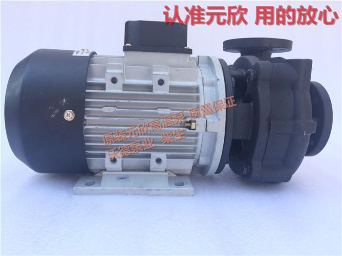 YS-35C-120元欣模温机泵1.5kw水泵