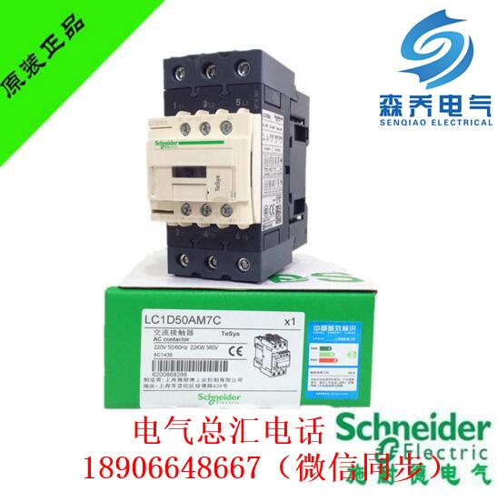 施耐德LC1-D8011F7C控制电压24V380V