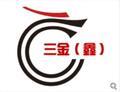 临沂鑫亿源焊接材料有限公司