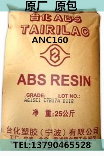 厂价直销  原厂原包ABS宁波台化AG15AB BK