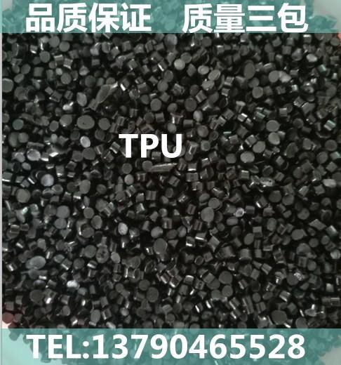 厂价直销  TPU  -95度  黑色 抽粒料