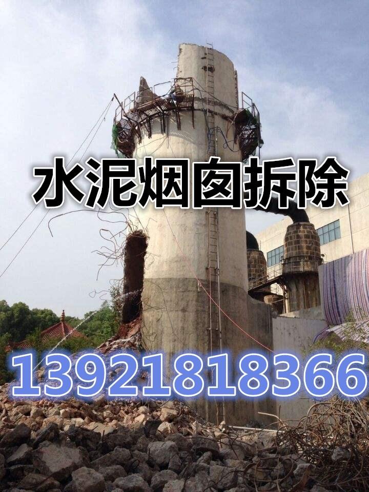 四川烟囱拆除@高空作业