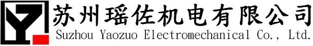 苏州瑶佐机电有限公司