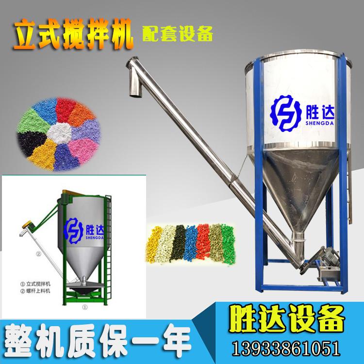 出售3吨立式加热搅拌桶体 聚丙烯立式搅拌机