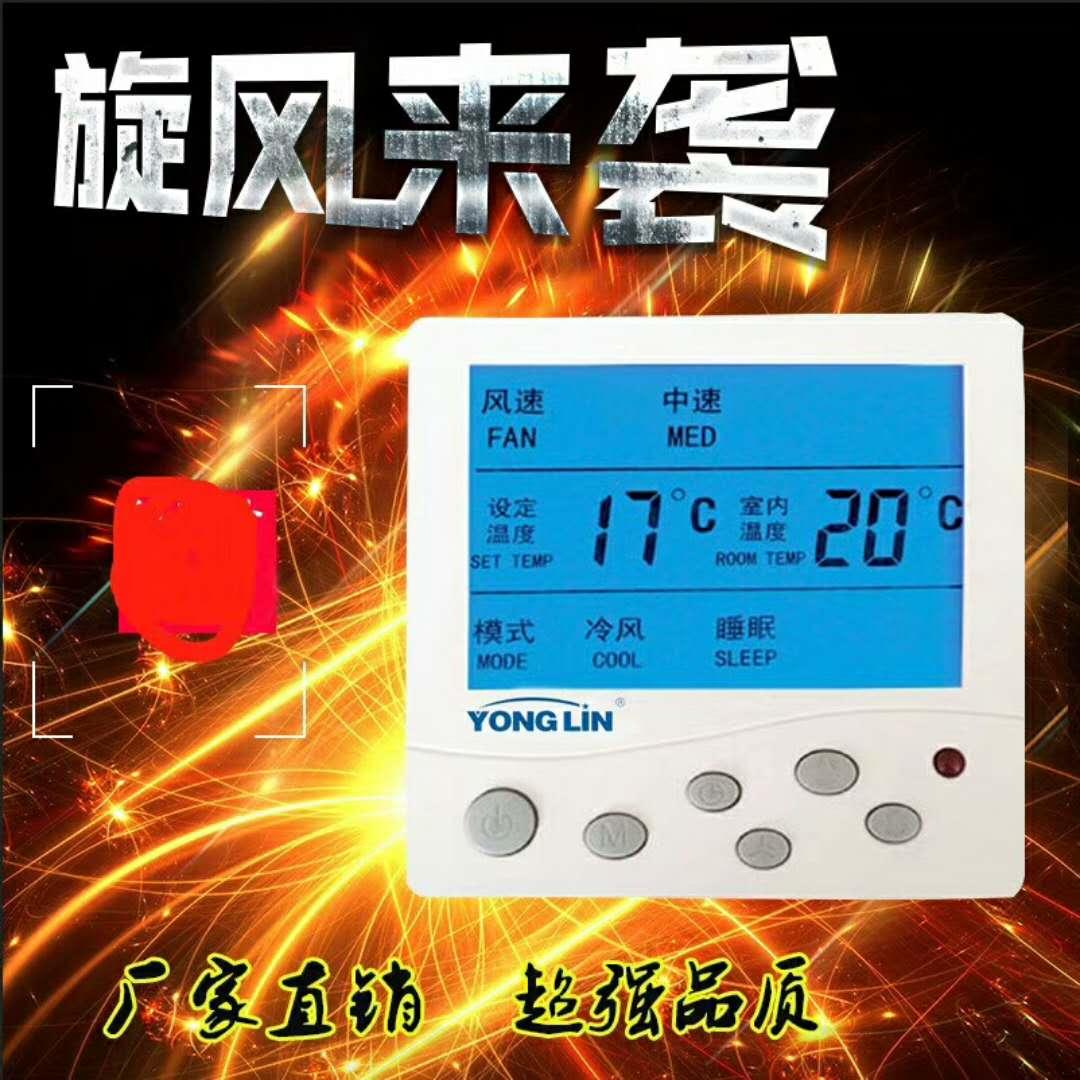 唐山中央空调温度控制面板 三速开关厂家联系方式