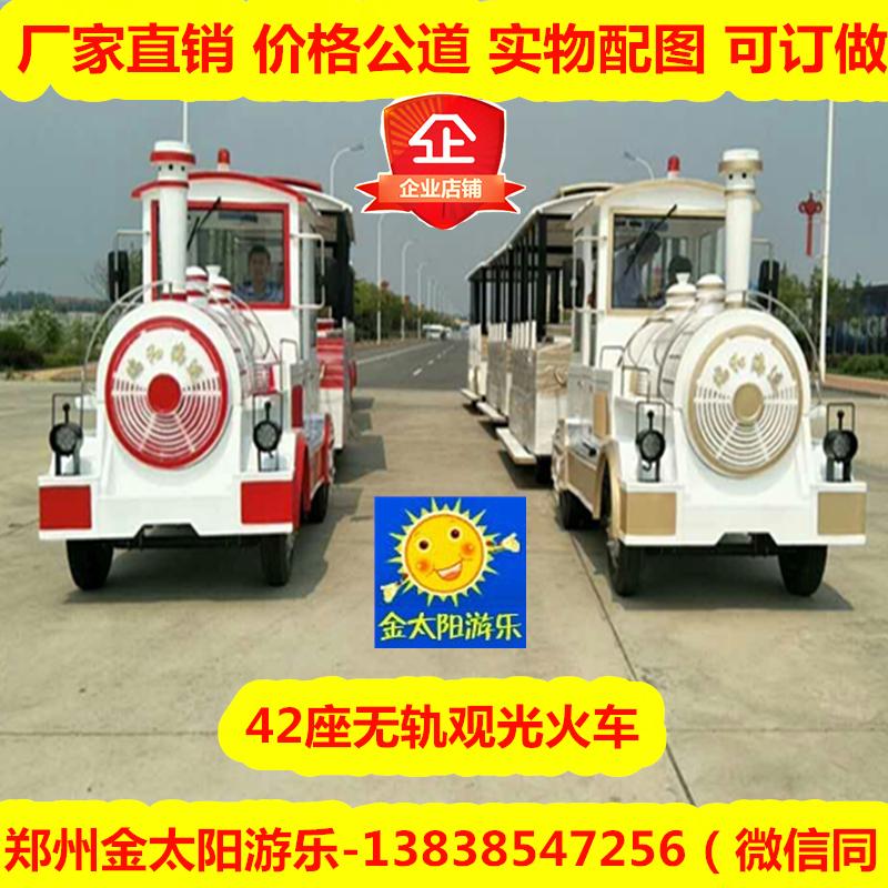 金太阳游乐厂家 42座观光游览火车 复古无轨观光小火车