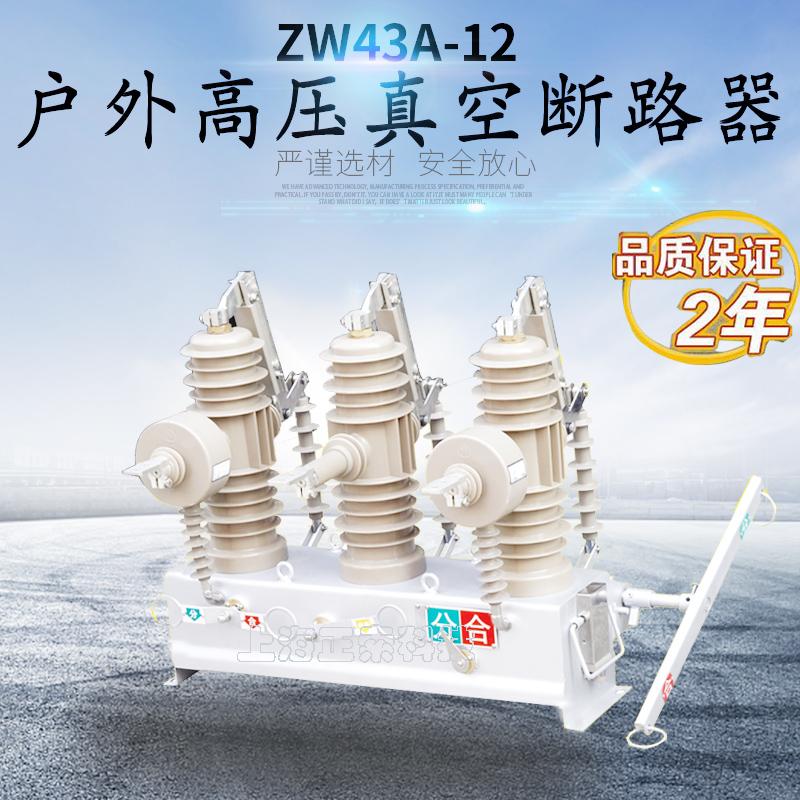 厂家直销ZW43A-12/1250-25手动户外高压真空断路器