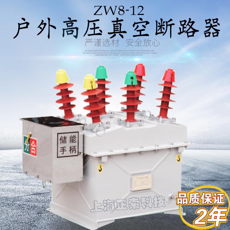 供应ZW8-12/630-20智能户外高压真空断路器