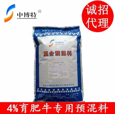北京肉牛预混料生产厂家