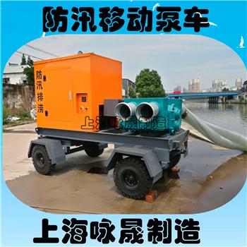 沈阳防汛抗旱移动泵车