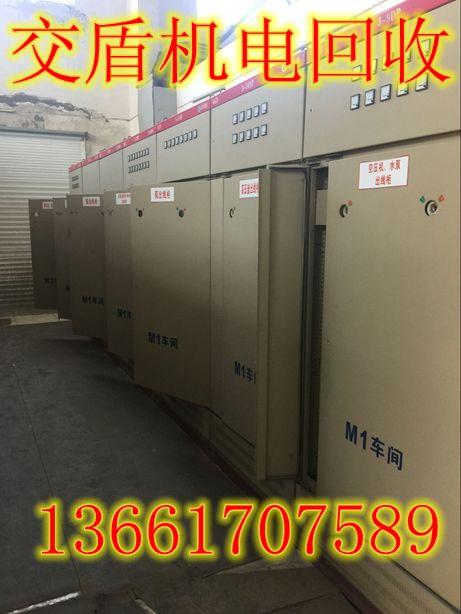 台州高压配电柜回收拆除+台州求购配电柜