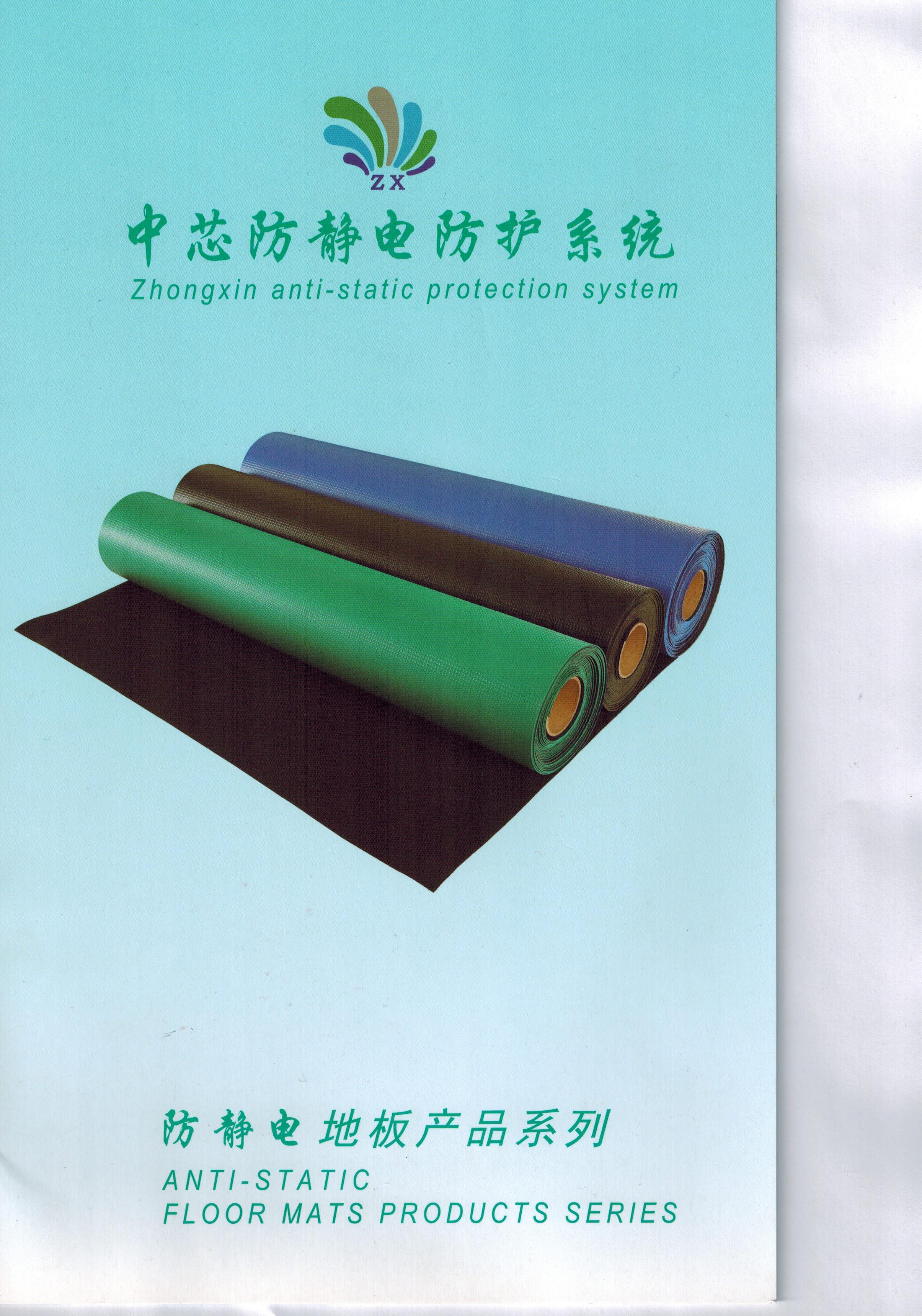 东莞市中芯防静电科技宣传册