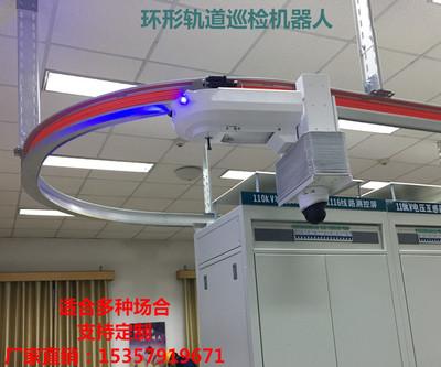 吊装轨道巡检机器人 自动巡检机器人 轨道移动监控 1电力巡检机器人 轨道监控 导轨监控 吊轨监控 滑