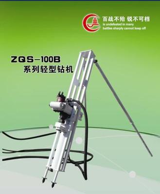宣化長城zqs-100b輕型鉆機、井下潛孔鉆機、礦用潛孔鉆機、輕型鉆機價格、礦用潛孔鉆車設備