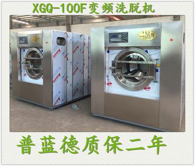 普藍德大型水洗設備企業排名|大型水洗機價格|大型水洗房設備廠家報價