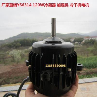 紅發ys6314 冷凝器電機120w380v三相異步電動機鋁殼銅線立式電機