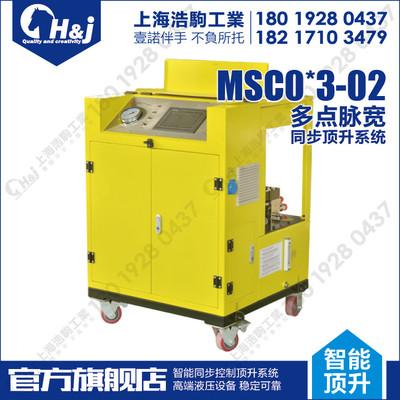 上海液压站 msc03-02多点脉宽同步顶升系统 浩驹工业