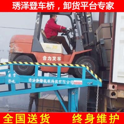 琇澤卸貨平臺 移動式卸貨平臺 移動式登車橋