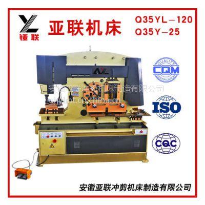 【亚联】 q35yl-120 联合冲剪机 厂家直供