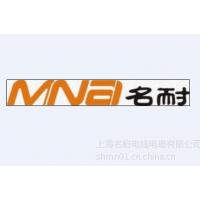 上海名耐电线电缆有限公司