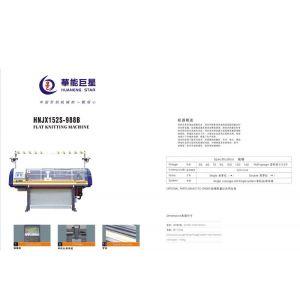 供应华能巨星电脑横机hnjx152s-998c