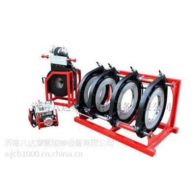 济南八达液压对接焊机shbd450-280厂家生产河南热熔机厂家全自动远传可视化