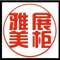 潍城区开发区永涛展柜销售中心