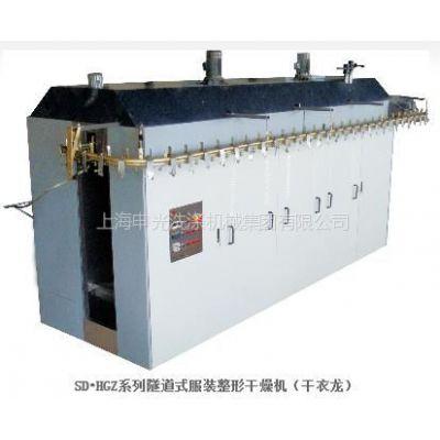 供應申光sd-hgz隧道式服裝整形干機