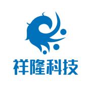 东莞市祥隆试验设备有限公司