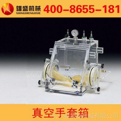 有机玻璃手套箱操作箱真空操作箱真空手套箱化工实验设备