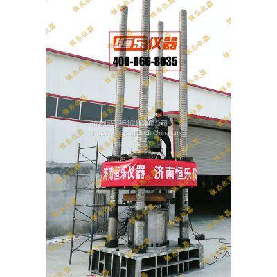 1000吨大型结构力学试验系统.长柱压力试验机.恒乐仪器