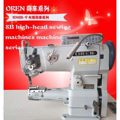 进口电脑大嘴高车 厚料专用机 大棚专业缝纫机rn8b-v