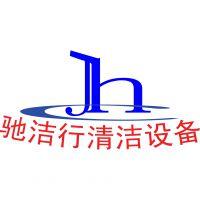 广州驰洁行清洁设备有限公司