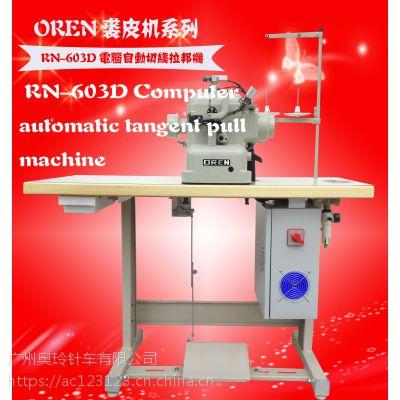 暢銷電腦拉邦機 (自動剪線 自動氣壓腳)rn-603d 奧玲鞋廠縫紉機 鞋子車邊設備
