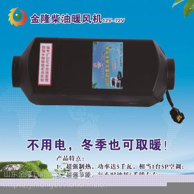 金隆柴油暖風機 電動車專用柴油暖風機制熱迅速
