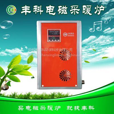 供应丰科6kw 变频电磁采暖炉 取热方式电热