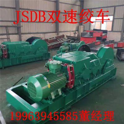 廠家生產 礦用雙速jsdb-30型快慢速絞車 定做液壓抱閘回柱隔爆型液壓絞車 山東萬尊