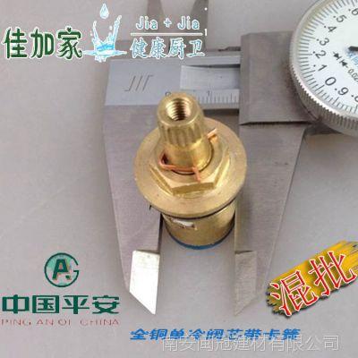 单冷单热水龙头阀芯 全铜陶瓷片阀芯 快开阀芯 耐用卫浴配件混批