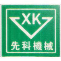 青州市先科機械設備有限公司