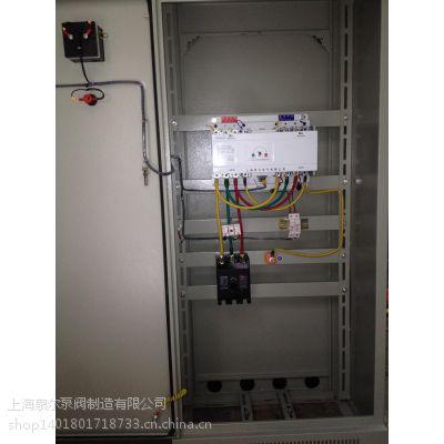 上海泉尔消防双电源控制柜,喷淋双电源柜,星三角双电源自动切换开关柜
