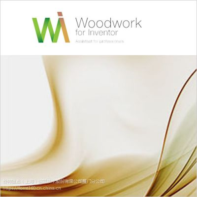 供应江西正版woodwork for inventor