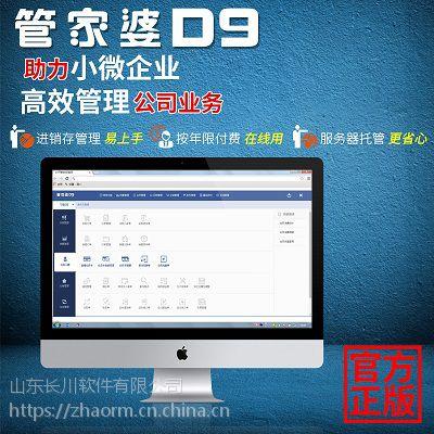 管家婆d9-构建在云端的小微苹果彩票开奖查询管理平台