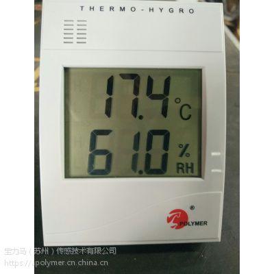 宝力马温湿度变送器,湿度模块,温度变送器
