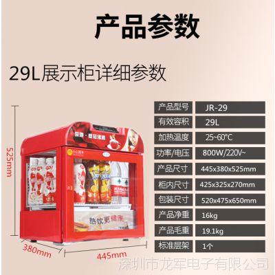 廣東深圳快餐保溫柜29升40升65升85升95升飲料加熱柜商超設備展示柜立式保溫箱飲料加熱機學生奶柜