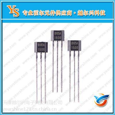 微功耗霍爾元件ys8105寬電壓