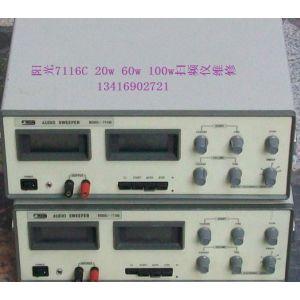 供应台湾阳光仪器维修|扫频仪维修|7116c维修