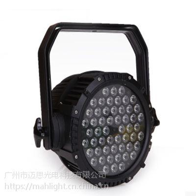 邁思54顆防水帕燈 三合一防水帕燈 舞臺染色帕燈 54顆3w帕燈